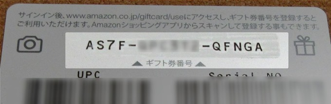 ボックスタイプギフト券のAmazonギフト券番号を控える