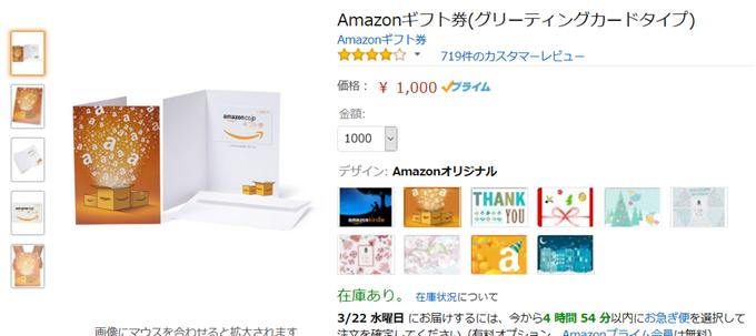 Amazonギフト券(グリーティングカードタイプ)購入ページ
