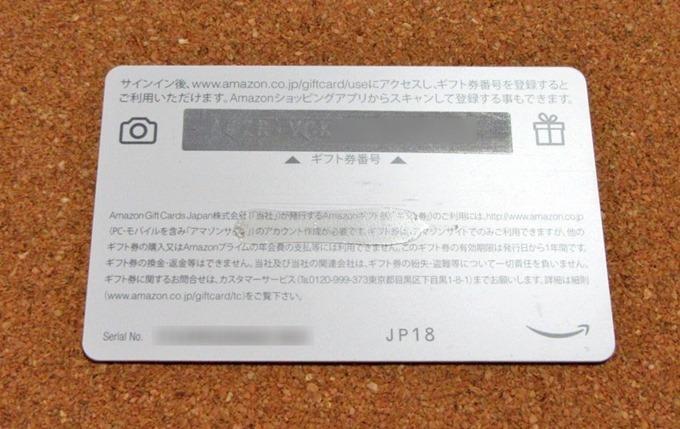 Amazonグリーティングカードタイプのギフト券(裏面)