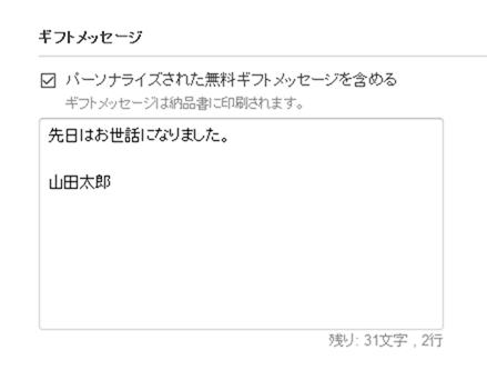Amazonギフト券グリーティングカードタイプにメッセージを含める