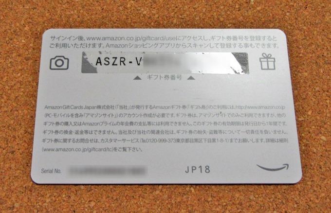 グリーティングカードタイプAmazonギフト券のスクラッチ用銀塗膜を剥がした状態