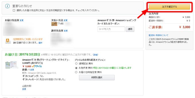 Amazonギフト券グリーティングタイプの注文確定画面