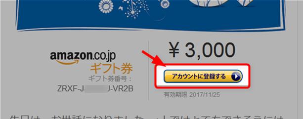 メールAmazonギフト券のアカウントに登録するボタン
