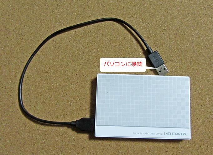 IOデータのポータブルハードディスクとUSBケーブルをつないだ状態
