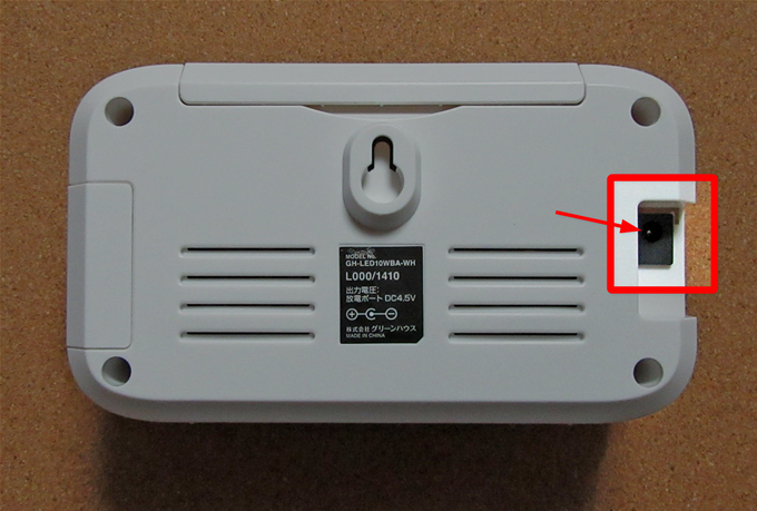 LEDランタンにUSBケーブルを差し込む部分