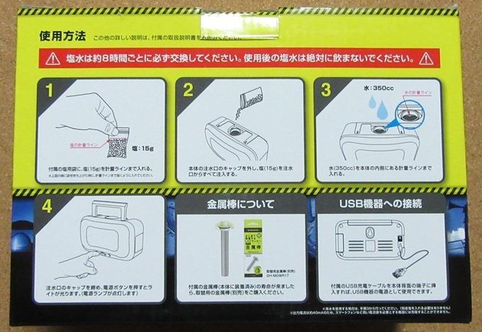 LEDランタンの箱の裏に書いてある使用方法