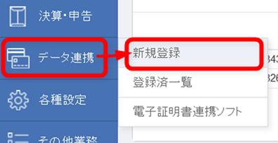 MFクラウドメニューから「データ連携」→「新規登録」