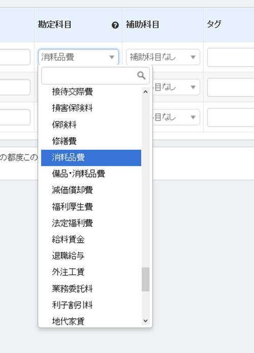 MFクラウド確定申告の仕訳のインターフェース