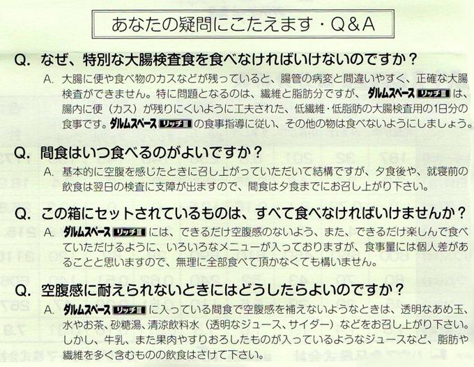 検査食についてのQ&A