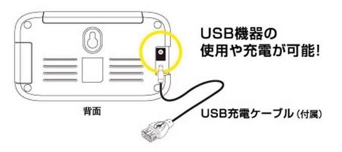 USB機器の充電が可能