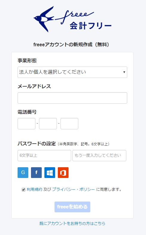 freeeアカウントの新規作成(無料)
