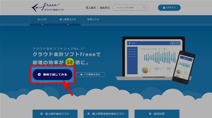 会計ソフト freee (フリー)  無料から使えるクラウド会計ソフト2
