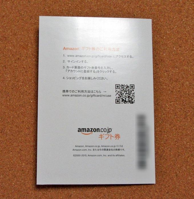 グリーティングカードタイプの裏面には登録方法が書かれている