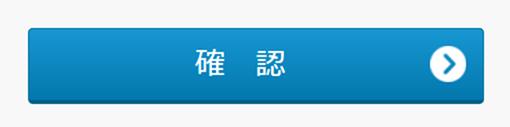 マイナンバーカード交付申請ページの確認ボタン