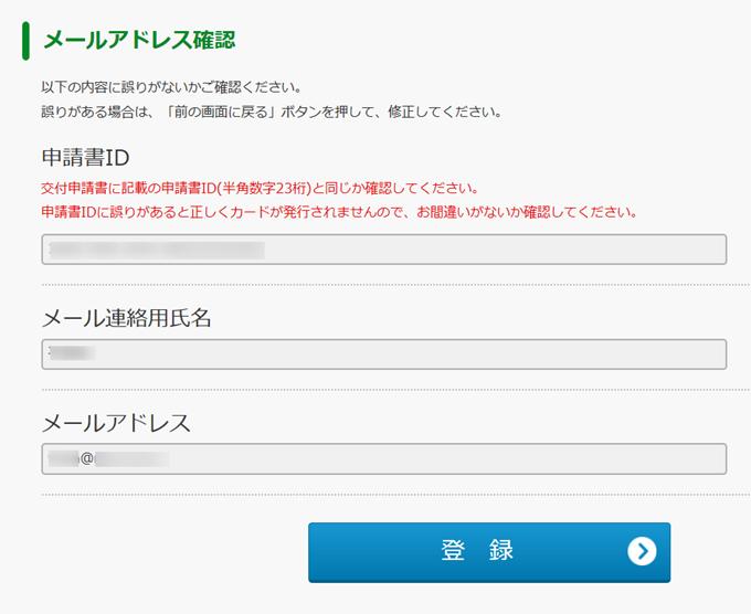 マイナンバーカード登録申請ページのメールアドレス確認