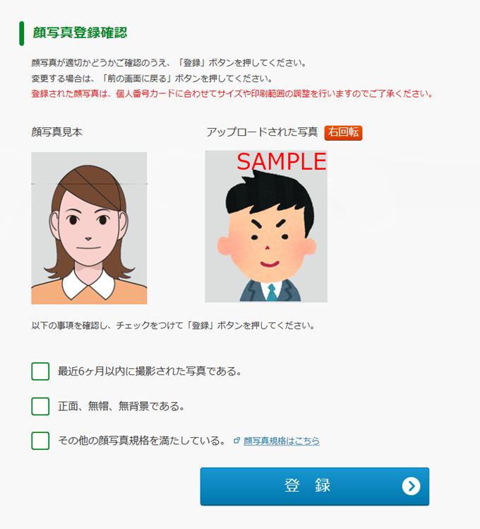 顔写真登録確認|個人番号カード交付申請