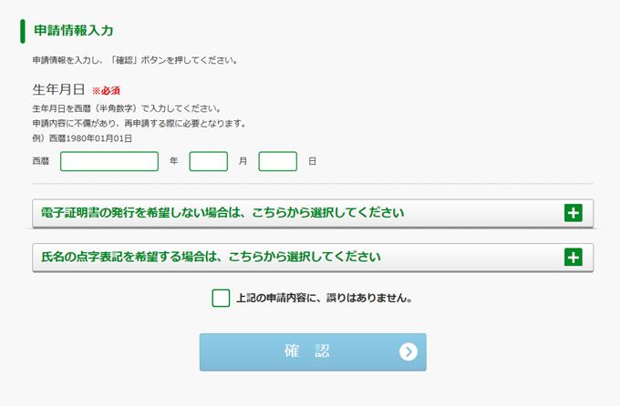 申請情報登録|個人番号カード交付申請
