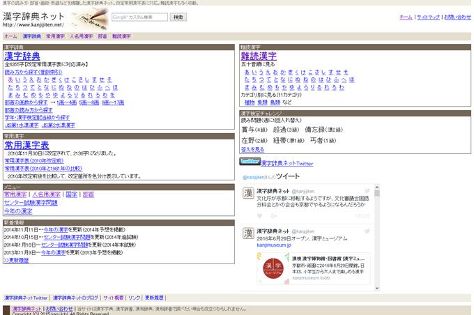 漢字辞典ネット