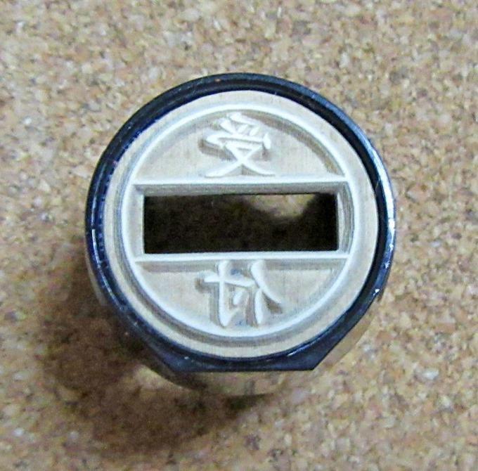 シヤチハタ印の受付印本体