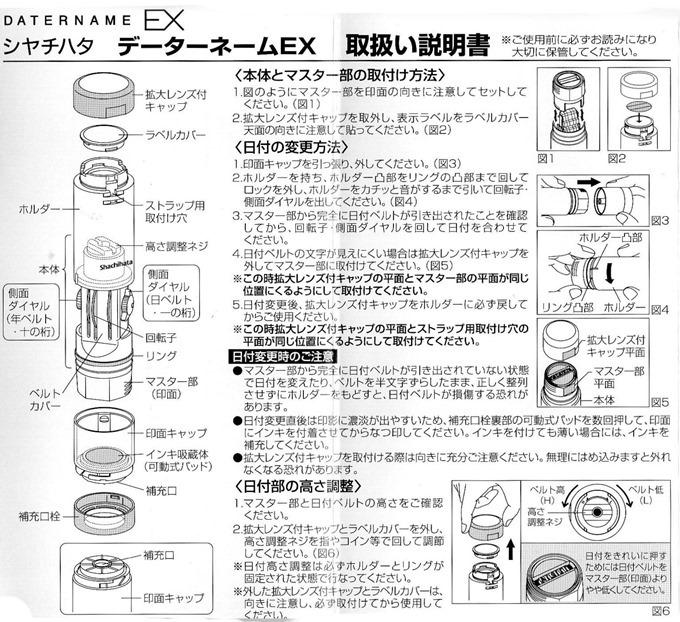 シヤチハタ印取り扱い説明書