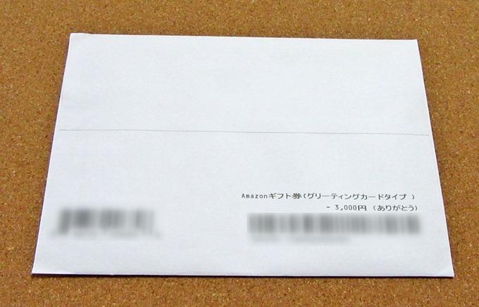グリーティングカードタイプに入っていた白い封筒の裏(ギフト券名と金額)
