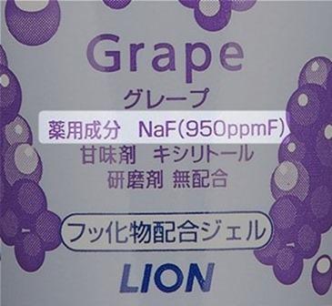 高濃度フッ素配合(950ppmF)