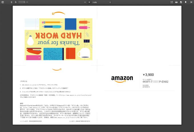 Amazonギフト券印刷タイプでダウンロードされるPDFファイル