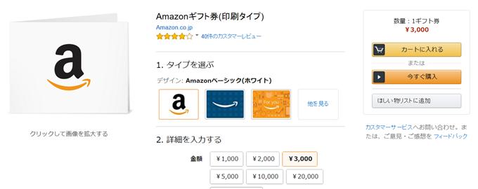 Amazonギフト券(印刷タイプ)販売ページ