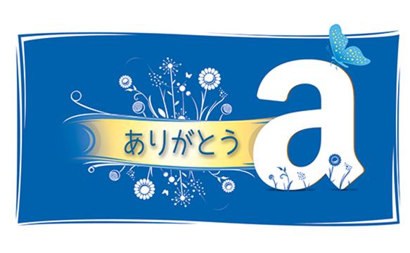Amazonギフト券(ありがとう)