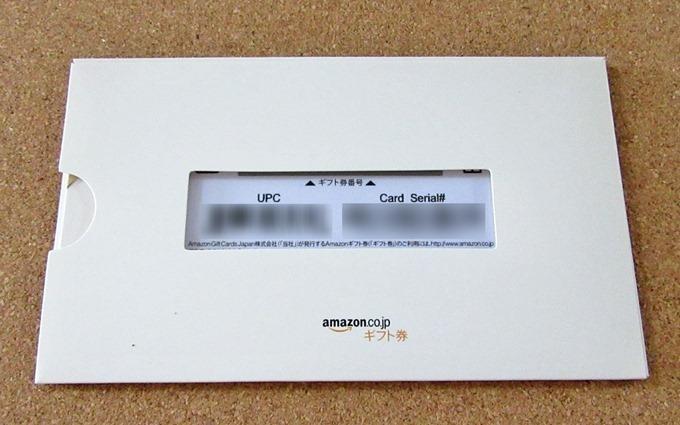 Amazonギフト券(封筒タイプ)の裏面にあるバーコード表示用の穴