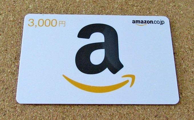 Amazonギフト券封筒タイプのカード