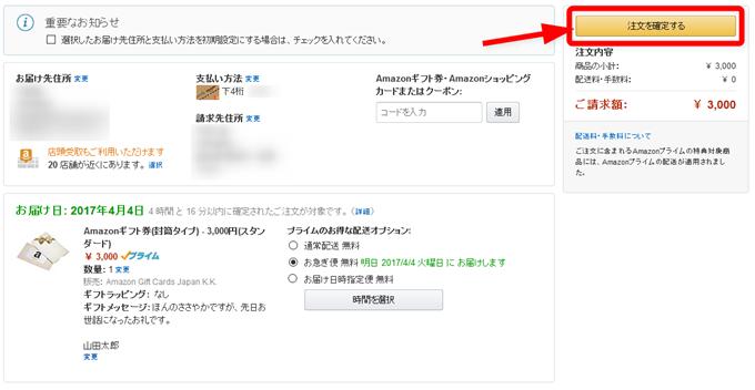 Amazonギフトカード(封筒タイプ)の注文を確定する