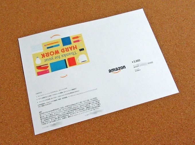 印刷して出力したAmazonギフト券(印刷タイプ)