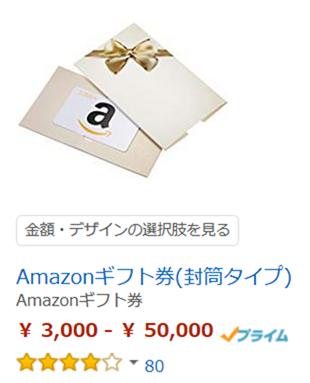 Amazonギフト券(封筒タイプ)一覧
