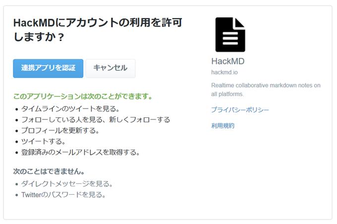 HackMDが要求するTwitter権限