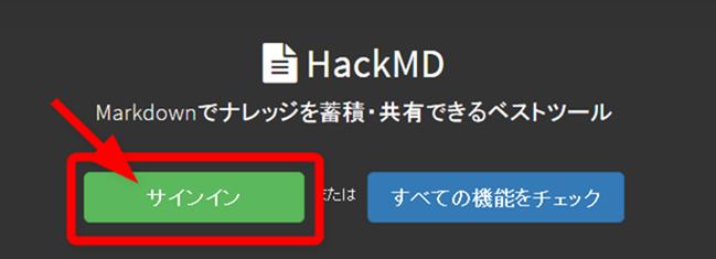 HackMDでサインインボタンを押す
