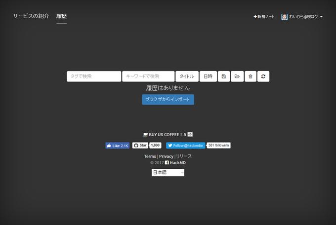 HackMDのベース画面