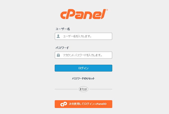 MixHostのcPanelにログイン