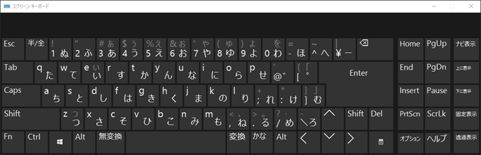 Windows付属のスクリーンキーボード