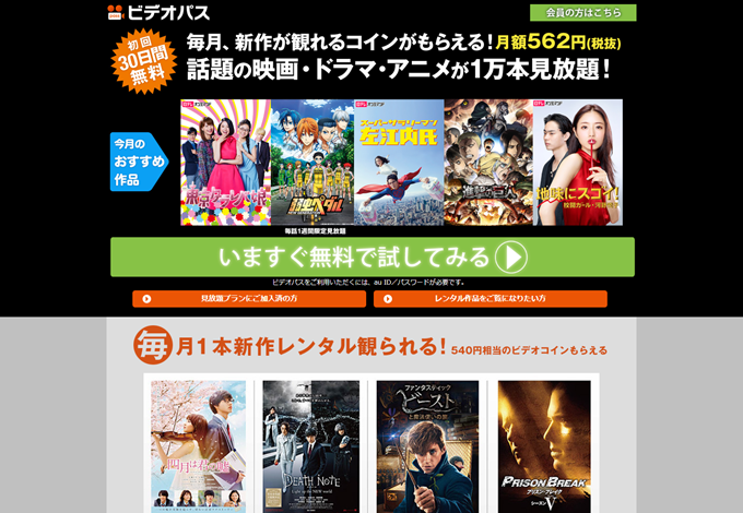 ビデオパス:au公式:映画・ドラマ・アニメが見放題! – videopass