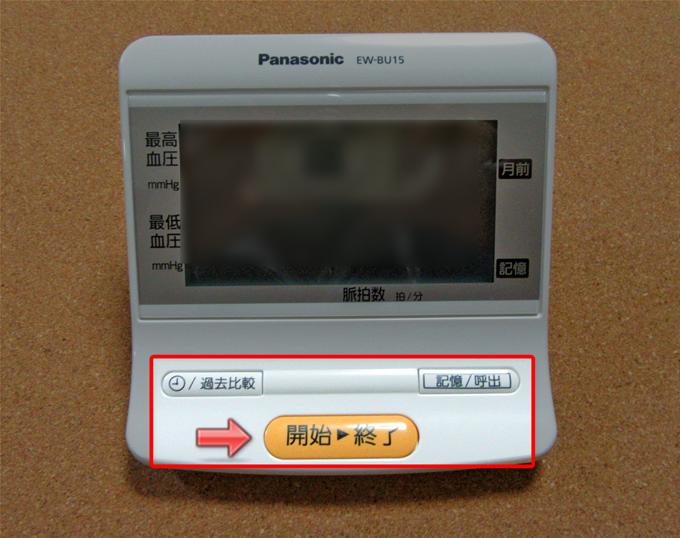 パナソニック血圧計の計測ボタン