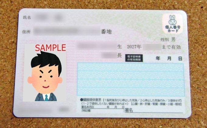 交付して貰った個人番号カード(表面)
