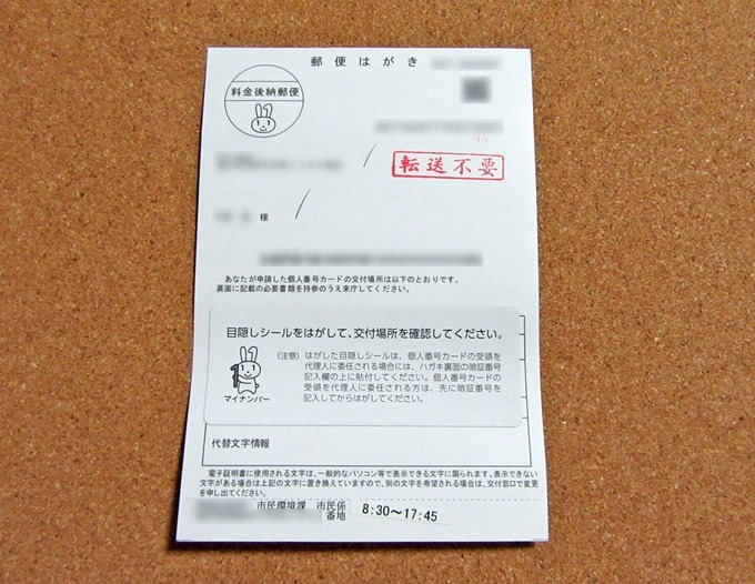 マイナンバー交付通知書(はがき)