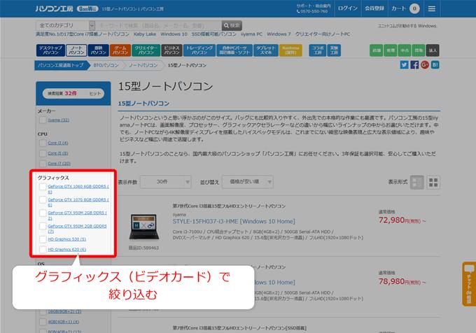 15型ノートパソコン パソコン工房【公式通販】