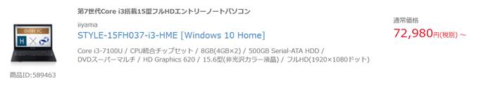 第7世代Core i3搭載15型フルHDエントリーノートパソコン
