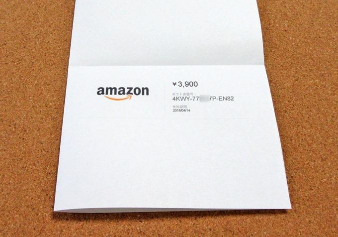 Amazonギフト券印刷タイプにケスペタを塗ってみようかと
