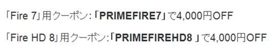 Fire 7とFire HD 8のクーポンコード