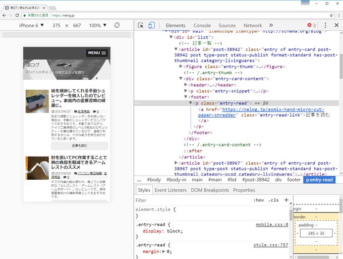 Google Chromeでモバイル端末の動作確認