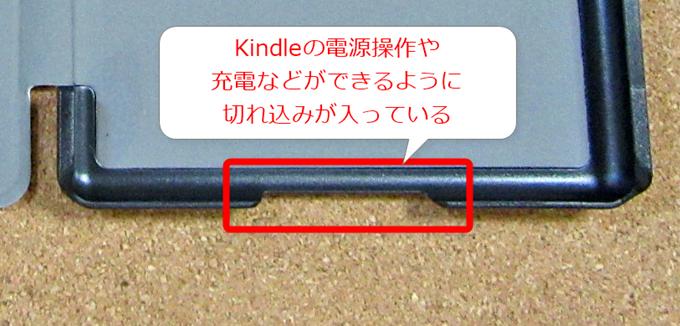 Kindle操作用の切れ込み