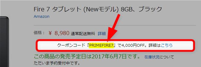 クーポンコード『PRIMEFIRE7』で4,000円OFF。
